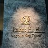 プラチナステータスでクラブラウンジ利用可能な名古屋プリンスホテルスカイタワーに宿泊!朝食にはひつまぶしも