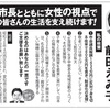 前田 恵美子(名古屋市会議員:減税日本・瑞穂区選出)