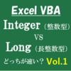 【ExcelVBA】Integer型 VS Long型、速いのはどっち?【Vol.1】