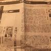 『分断の行方(2017年1月21日付朝日新聞朝刊)』