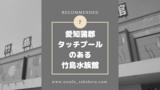 【竹島水族館】小さい水族館だけど満足度高め。バックヤードツアーで裏側にも潜入