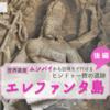 【ムンバイ】世界遺産★エレファンタ島の石窟寺院(後編)~シヴァ神の様々な姿を描いた彫刻を楽しもう♪~