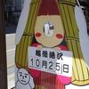 越後湯沢駅で、温泉旅のお土産を買う。