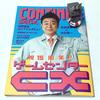 ゲームセンターCX特集。