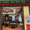 マレーシアの肉骨茶(バクテー)とシンガポールの肉骨茶