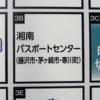 辻堂駅から「湘南パスポートセンター」へのアクセス(行き方)