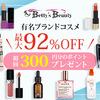 【Betty's Beauty】海外コスメの激安販売