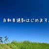 運動不足解消のため、自転車通勤することにしました。