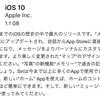 iOS 10と新たなるポケモンGOの旅
