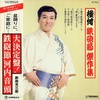 TEICHIKU NT-4531 (テイチク株式会社)