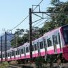新京成電鉄、『令和三年二月一日記念乗車券』を発売!