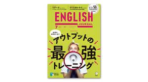 論理的・瞬発的に話す英語アウトプット技術の磨き方