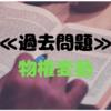 ≪宅建試験対策≫≪過去問≫物権変動
