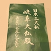 岐阜大仏を拝観してきました。