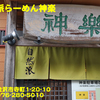 自然派らーめん神楽〜2021年7月6杯目〜