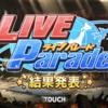 LIVE Paradeイベ乙でした!。EVIL LIVEが強すぎる!メタル最高。ファン活~。