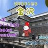 【金沢】を1日でたっぷり楽しむ方法を紹介!歴史についても分かりやすく解説