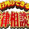 行列のできる法律相談所 4/15 感想まとめ