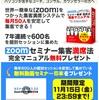 1ヶ月で100万円越えが続出!かんたん、無料で、すぐできる!