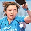 田志希 中国から韓国に帰化した女子卓球選手