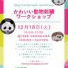 12/18かわいい動物刺繍ワークショップのお知らせ@八丈島cafe HANAHANA