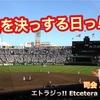 歴史を決っする日っ!! ときたまラジオ♬♬ 6月12日っ!!