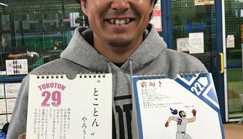 「翔んで埼玉!にあやかりたい」 元プロ野球選手が製作したグッズがヒット商品に