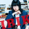 【欅坂46】平手友梨奈が平手打ち!?実写版「響 HIBIKI」予告披露に関するまとめ