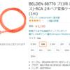 Belden 88770 XLRケーブル Belden 88760との比較