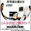 日本で一番社員満足度が高い会社の非常識な働き方