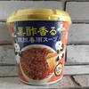 カルディ黒酢香る坦坦春雨スープ