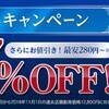 楽天モバイルが最大97%OFFの「真冬のお得キャンペーン」を開催、最安280円!?