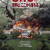 映画『ホワイトハウス・ダウン』感想 『インデペンデンス・デイ』監督ローランド・エメリッヒ作品 ※ネタバレあり