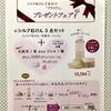 プレゼント フェア 開催!!!