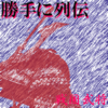 【桑名 弥次兵衛】