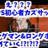 FPS初心者カズサック「ウィングマン&ロングボウ」で鮮やかに決めていくぅ!!!!! PS4 エーペックスレジェンズ