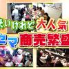 豪徳寺・三田・北千住の極セマ繁盛店!(news every.2016/07/04)