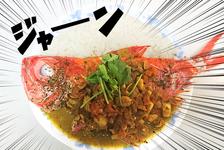 【再現!漫画メシ】『ミスター味っ子』の料理は本当においしいのか?-金目鯛のココナッツ・カレー篇-