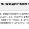 【10/1~】(ドコモ)解約金や解約金留保の廃止及び定期契約の新規受付終了に。
