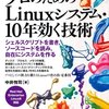 プロのためのLinuxシステム・10年効く技術