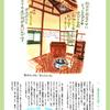 イーハトーブ花巻へ賢治先生に会いに…(2002年のイラストルポから)