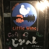 フォークソングが聞こえる「東中野ミュージックストリート2020」