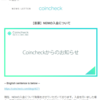 coincheck(コインチェック)、ハッキングによりNEM不正送金