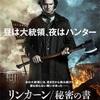 映画『リンカーン/秘密の書(2012)』ネタバレあり レビュー 感想「斧好きの、斧好きによる、斧好きのための映画」