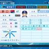 野口茂樹(中日・2001年) パワナンバー【パワプロ2020】