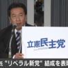 立憲民主党/枝野が立ったから応援する!