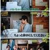 6月13日 KAT-TUNの世界一タメになる旅!その③