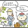 【犬漫画】台風21号の爪痕と犬のボディラップ。