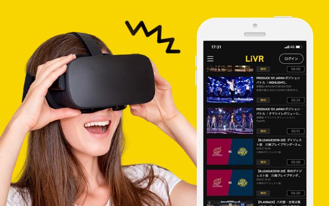2Dでも3Dでも楽しめる! ソフトバンクのVRアプリ「LiVR(ライブイアール)」がおもしろい!