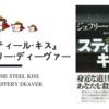 【新刊情報】リンカーンライムシリーズ最新刊!ジェフリー・ディーヴァー『スティール・キス』が発売してますよ!